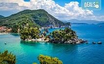 Майски празници на вълшебните Йонийски острови! 4 нощувки със закуски и вечери в Превеза или на о. Лефкада, транспорт и водач