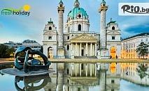 Майски празници във Виена! 2 нощувки със закуски в хотел 3* + автобусен транспорт, от Фреш Холидей
