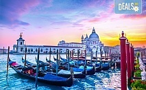 Майски празници Загреб, Верона и Венеция! 3 нощувки със закуски в хотел 3*, транспорт, възможност за посещение на Милано и Лаго ди Гарда