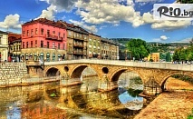 Майски и Септемврийски празници в Сараево, Вишеград, Дървенград, Мостар, о-в Корчула и Дубровник! 4 нощувки, закуски и вечери в хотели 3/4* + автобусен транспорт, от Делта Турс