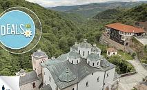 Македония, Осоговски манастир: транспорт, екскурзовод, цена на човек