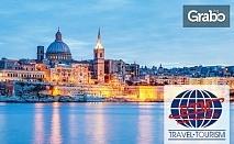 До Малта през Февруари или Март! 3 нощувки със закуски, плюс самолетен транспорт