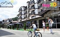 Март и Април край Банско! Нощувка със закуска + Минерален басейн, Релакс зона и Детски кът в хотел 3 Планини, Банско - Разлог, от 39.90 лв! Безплатно за дете до 7 год.!