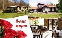 8-ми март в Априлци! Нощувка на човек със закуска и празнична вечеря от хотел Балкан Парадайс