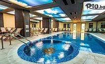 3 Март в Банско! 2 нощувки със закуски + басейн и СПА + Гала вечеря в механа Кукери, от Парк хотел Гардения 4*