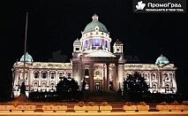 За 8-ми март до Белград и Смедерево (по желание Нови Сад и Сремски Карловци (2 нощувки/закуски) за 155 лв.