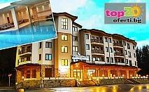 3 Март в Боровец! Нощувка със закуска и вечеря в студио + Отопляем басейн и СПА пакет в хотел Вила Парк - Боровец, за 46.50 лв.!