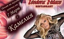 8-ми март в хотел Теодора Палас, Русе ! 1 или 2 нощувки на човек със закуски и вечери, едната празнична + DJ парти и специален гост - Камелия