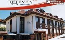 3-ти март в Хотел Тетевен, Тетевен. 2 нощувки на човек с изхранване закуска и вечеря