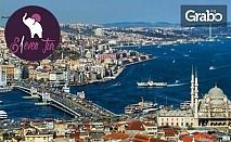 За 8-ми Март до Истанбул и Одрин! 2 нощувки със закуски и празнична вечеря в хотел 5*, плюс транспорт