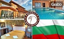 За 3 Март край Пловдив! 3 нощувки със закуски и вечери, плюс релакс в Уелнес центъра - в с. Брестник
