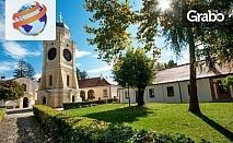 За 3 Март или 1 Май в Крагуевац, Сърбия! 2 нощувки със закуски и вечери, плюс транспорт и посещение на Жича и Кралево