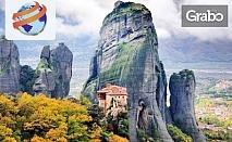 За 3 Март или 24 Май до Солун и Паралия Катерини! 2 нощувки със закуски, транспорт и възможност за Метеора -