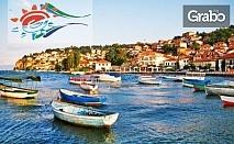 3 Март в Македония! Екскурзия до Скопие и Охрид с 2 нощувки със закуски, плюс транспорт