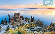 3-ти март в Охрид, Македония! 2 нощувки в частни студиа, транспорт и посещение на Струга, Скопие, Билянини извори и манастира