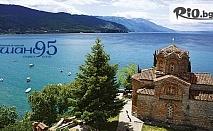 3-ти Март в Охрид! 2 нощувки в частен хотел в центъра на Охрид + автобусен транспорт, екскурзовод и разглеждане на Скопие и Струга, от Шанс 95 Травел