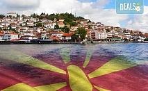 За 3-ти март в Охрид! 2 нощувки, 2 закуски, 1 вечеря и празнична вечеря с жива музика в хотел Nova Rivierа 3*, транспорт и посещение на Скопие и Струга