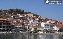 8-ми март в Охрид, Струга, м-р Св. Наум, Билянините извори, с. Калище, Скопие (2 нощувки, частен хотел) за 125.50 лв.