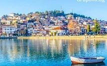 3-ти март в Охрид! Транспорт, 2 нощувки и богата туристическа програма:Струга, Св. Наум, Билянини извори, с. Калище, Скопие от Глобул Турс