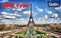За 8 Март в Париж! 3 нощувки със закуски, плюс самолетен билет от София