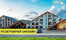 3-ти март в парк-хотел Асарел, Панагюрище! 2 или 3 нощувки със закуски, празнична вечеря и отстъпка за ползване на СПА в хотел Каменград 4*