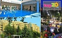 Март в Сандански - Нощувка със закуска и вечеря + МИНЕРАЛЕН Басейн и Сауна парк в Апарт хотел Медите, Сандански, от 37.50 лв. на човек