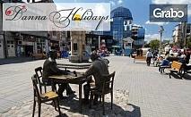 За 3 Март в Сърбия! Нощувка със закуска и празнична гала вечеря в Лесковац - без или със транспорт