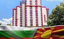 3-ти Март в Скопие, Македония! Tранспорт + 2 нощувки със закуски в хотел Континентал от Еко Тур Къмпани