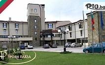 3 Март в Троянския Балкан! 2 или 3 нощувки със закуски и вечери /едната празнична/ + ползване на релакс център, от Хотел Троян Плаза 4*