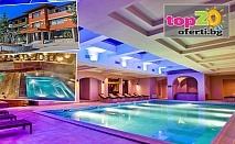3 Март във Велинград! 2 или 3 Нощувки със закуски, обяди и вечери + Минерални басейни и СПА пакет в хотел Роял СПА 4*, Велинград, от 192 лв./човек
