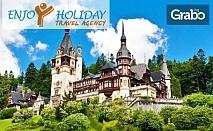 Мартенска екскурзия до Букурещ и Сланик! 2 нощувки със закуски, плюс транспорт и възможност за Бран и Брашов