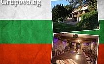 Мартенски празници край Плевен! 3 нощувки със закуски, обеди и вечери само за 115.50 лв. в Парк хотел Гривица
