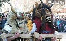Международен маскараден фестивал Кукерландия – Ямбол 2020 - тръгване от Каварна за 24 лв.
