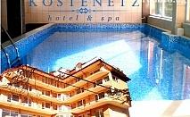Минерален басейн, външно джакузи и СПА + нощувка, закуска, обяд и вечеря в СПА хотел Костенец