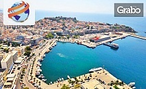 Мини почивка в Кавала! 4 нощувки със закуски и вечери в хотел Oceanis, транспорт и посещение на Амолофи и Неа Ираклица