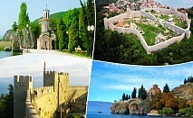 Мини почивка в Охрид, Македония! 5 нощувки със закуски и вечери на човек + транспорт от ТА Поход