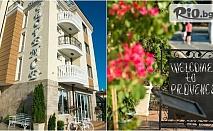 На море в Ахелой до края на Септември! Нощувка в Хотел Provence 3* само на 400 метра от плажа