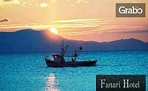 На море във Фанари, Гърция през Април и Май! 2 или 3 нощувки със закуски за до четирима