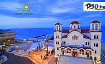 На море в Гърция в Паралия Катерини през Юни! 3 нощувки със закуски + автобусен транспорт, екскурзовод и възможност за посещение на Метеора, от Еко Тур Къмпани