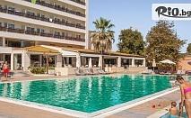 На море в Гърция през Септември и Октомври! 5 нощувки на база Ultra All inclusive в Bomo Olympus Grand Resort 4*, Пиерия, от Мисис Травъл