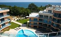 На море в Обзор, на 100м. от плажа. 2, 4 или 6 нощувки със закуски и вечери за двама + басейн в Комплекс Аквамарин. Безплатно: чадър и шезлонг на плажа!