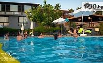 На море в Сиде, Анталия! 7 нощувки на база All Inclusive в Хотел Adora Calma Beach + шезлонг, чадър на плажа + самолетен билет, от Солвекс