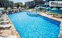 На море в Слънчев бряг през цялото лято! Нощувка на база All Inclusive + басейн, шезлонг и чадър + Безплатно за дете до 12 години, от Хотел Бохеми