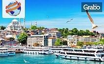Наесен до Истанбул, Одрин и Чорлу! 2 нощувки със закуски в хотел 3*+, плюс транспорт и разходка с кораб по Босфора