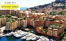 Наесен до Ница, Монако, Кан и Сирмионе! 5 нощувки със закуски, плюс самолетен и автобусен транспорт