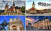 Най-доброто от Румъния в една 4-дневна екскурзия! 3 нощувки, автобусен транспорт и екскурзовод с пълна туристическа програма на цени от 250лв, от ТА Evelin R