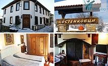 50% намаление на делнични и уикенд пакети със закуски и вечеря в Къщи за гости и почивка Костенковци