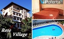 50% намаление на еднодневен пакет в комплекс Rose Village