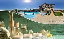 Неделен СПА релакс за ДВАМА  в хотел Езерец, Благоевград. Нощувка със закуска, СПА зона и  Вихрова вана