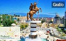 Неделна разходка в Македония! Еднодневна екскурзия до Скопие на 17 Декември